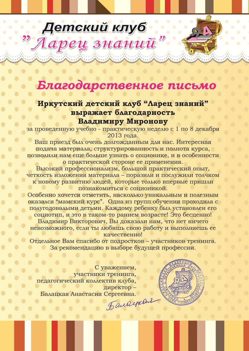 blagodarstvennoye-pismo
