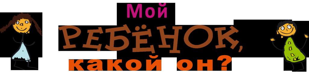 Proekt-moy-rebenok