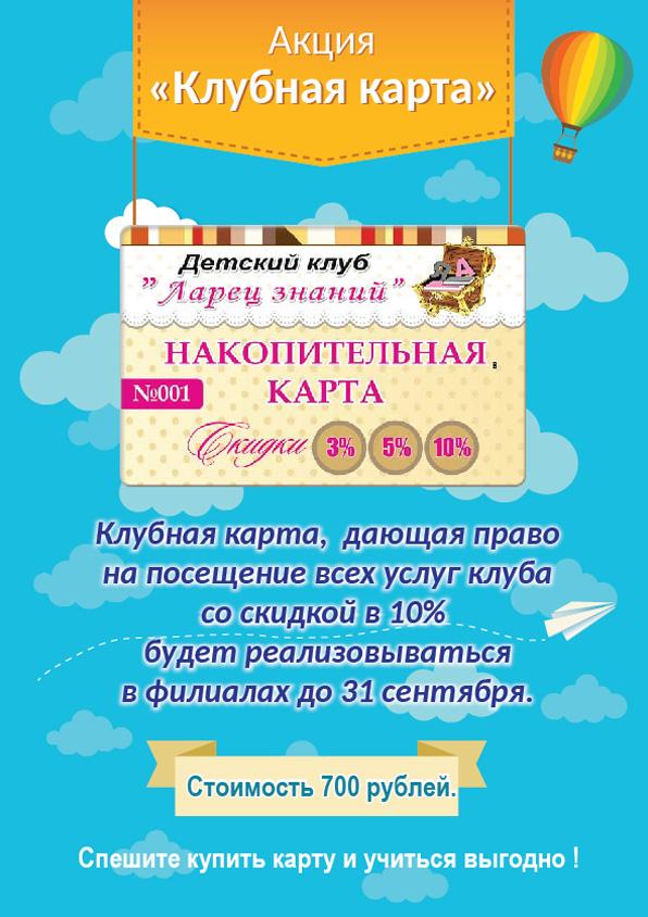 Клубная-карта_прев
