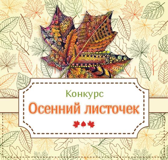 Осенний-лист_прев