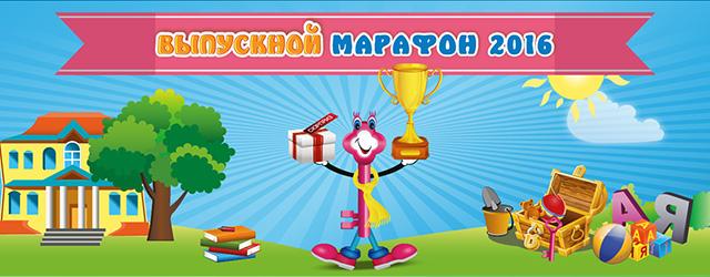 Finish_marafon
