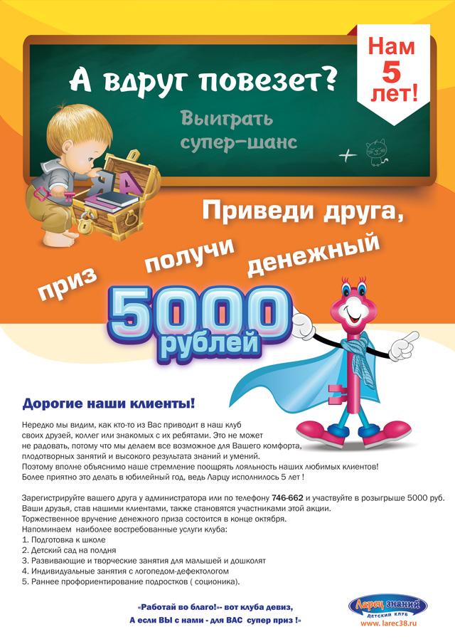 5000-rub