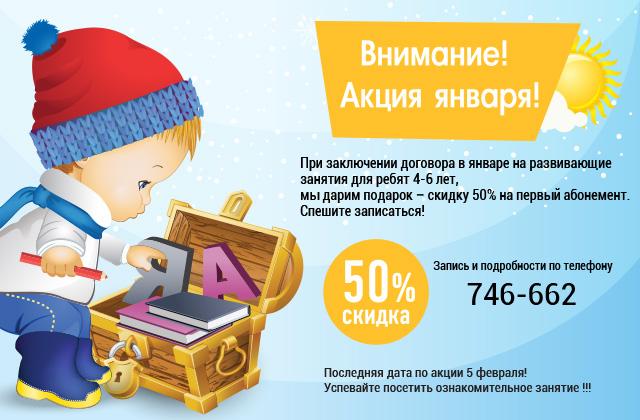 discount-50