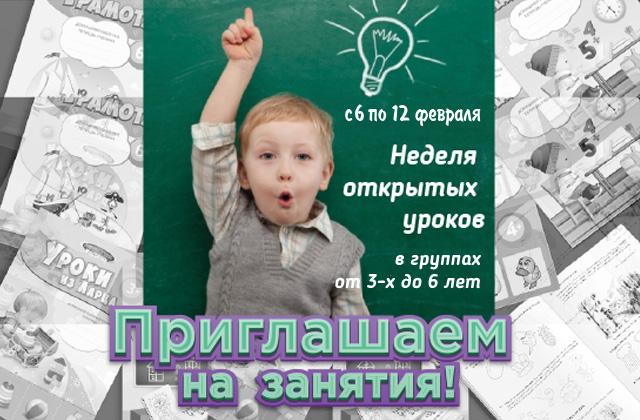 open_lessons_febr